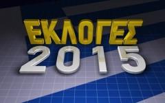 Ανακοίνωση του Λ.Ε.Υ.Κ.Ο. για τις εκλογές 25-01-2015