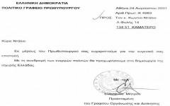 Απάντηση του Πολιτικού Γραφείου του Πρωθυπουργού στις 24/08/2001 σε επιστολή του κ. Ντάλιου.